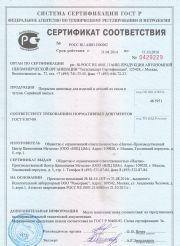 Сертификат соответствия наших цинковых покрытий для металла